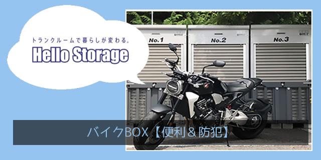 ハローストレージのバイクボックス