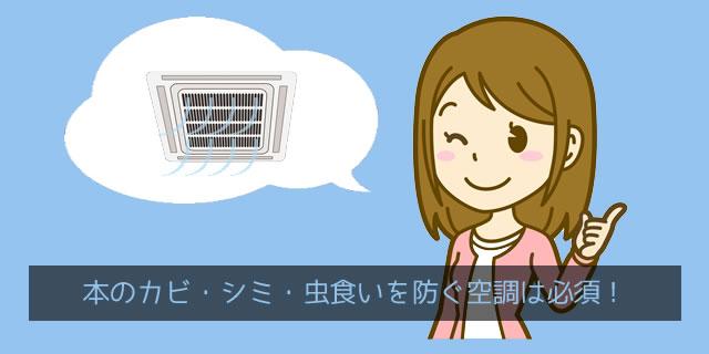 本のカビ・シミ・虫食いを防ぐ空調は必須