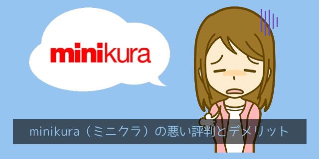 ミニクラ(minikura)の悪評