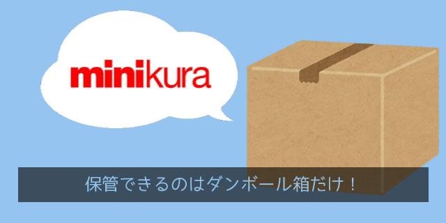 ミニクラ(minikura)でできる荷物はダンボール箱だけ
