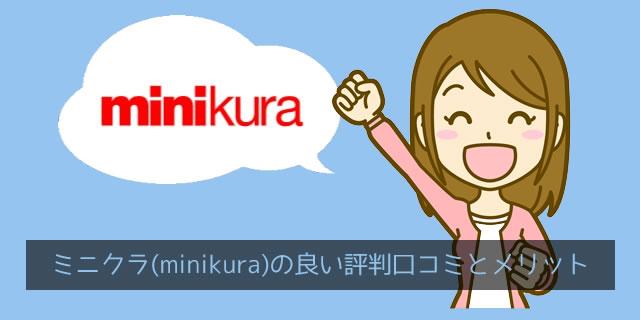 ミニクラ(minikura)の好評やメリット