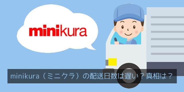ミニクラ(minikura)の取り出し配送は日にちがかかる?真相は?