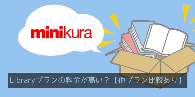 ミニクラ(minikura)のライブラリープランは料金が高い