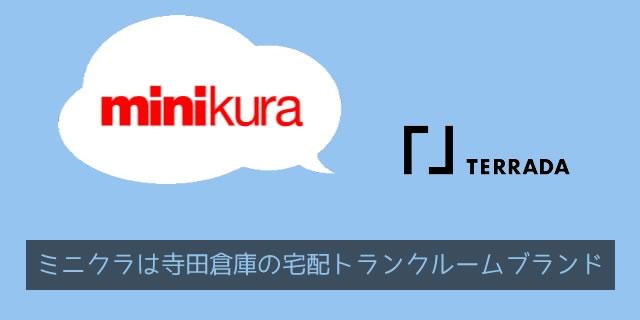 ミニクラ(minikura)は寺田倉庫の宅配トランクルーム事業ブランド