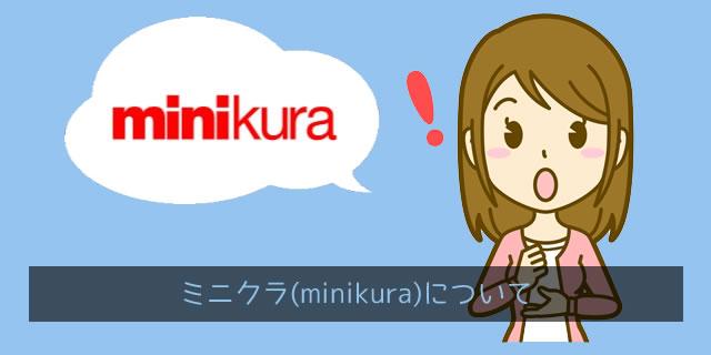 ミニクラ(minikura)とは
