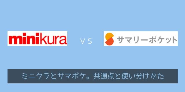 ミニクラ(minikura)対サマリーポケット