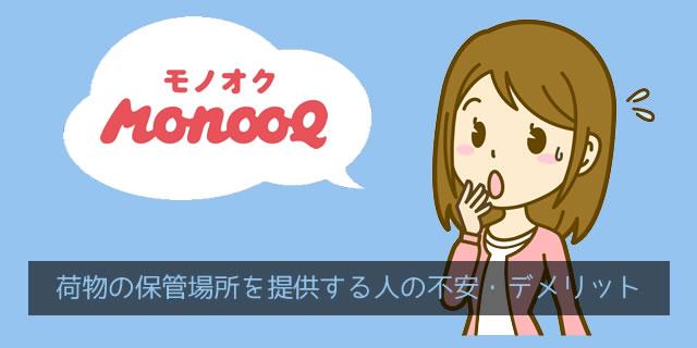 モノオク(MonooQ)で荷物の保管場所を提供する人(ホスト)の不安・デメリット