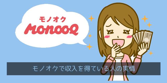 モノオク(MonooQ)で収入を得ている人の実情