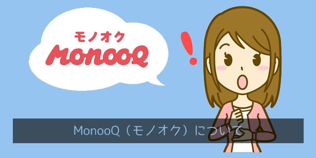 モノオク(MonooQ)について