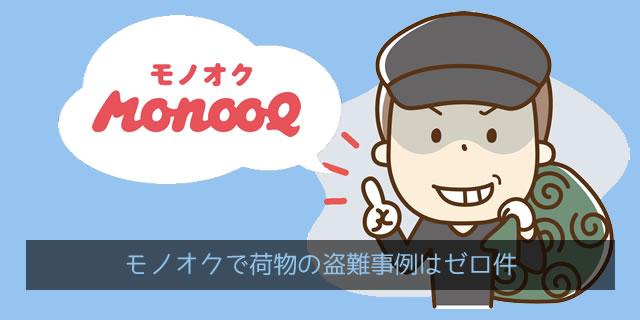 モノオク(MonooQ)で荷物の盗難事例はゼロ件
