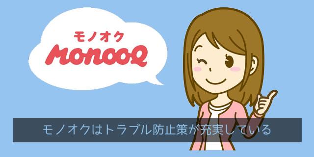 モノオク(MonooQ)は運営側によるトラブル防止策が充実している