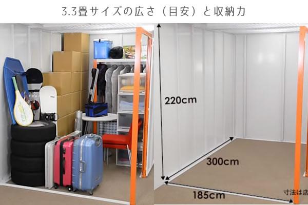 3.3畳サイズのトランクルームの広さと収納力