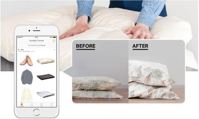 サマリーポケットのアプリで布団クリーニングを依頼した画像