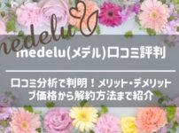 メデル(medelu)の口コミ評判
