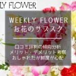 WEEKLY FLOWERの口コミ評判
