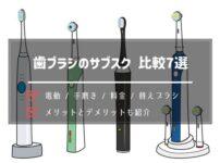 歯ブラシのサブスクリプション