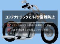 トランクルームにバイクを保管