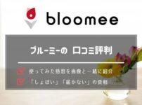 bloomeeの口コミ評判