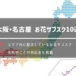大阪名古屋のお花サブスク10選