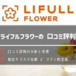 ライフルフラワー(LIFULL FLOWER)