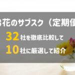 お花のサブスク(定期便)比較