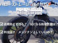ハローストレージのバイクガレージ