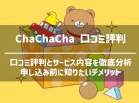 チャチャチャ(ChaChaCha)の口コミ評判を分析
