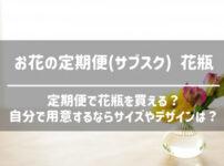 お花の定期便の花瓶